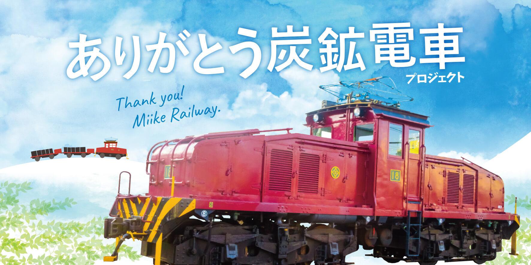 三井化学さん!ありがとう炭鉱電車 映像完成記念の式典へ_b0183113_13032241.jpg