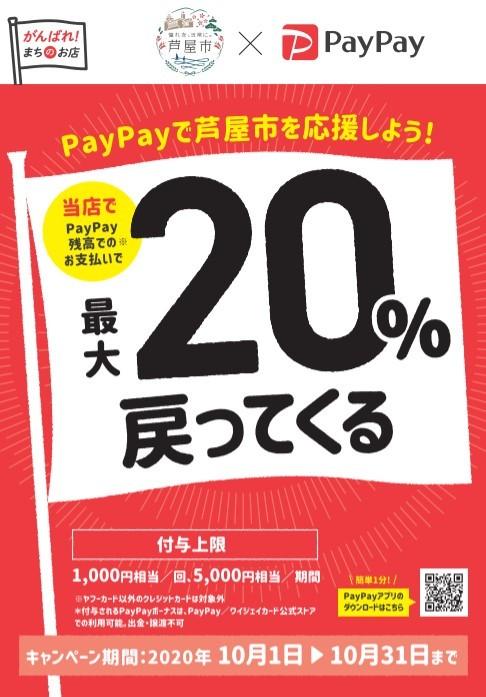 【お得】芦屋市*paypayコラボキャンペーン!!_b0115615_16245338.jpg