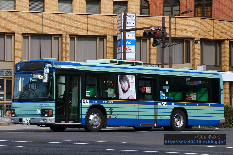 2020.2) 仙台市交通局・仙台230あ723 : バスを求めて…