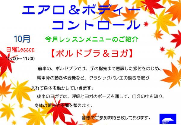 10月のエアロ&ボディーコントロールのお知らせ_d0180431_11112671.png