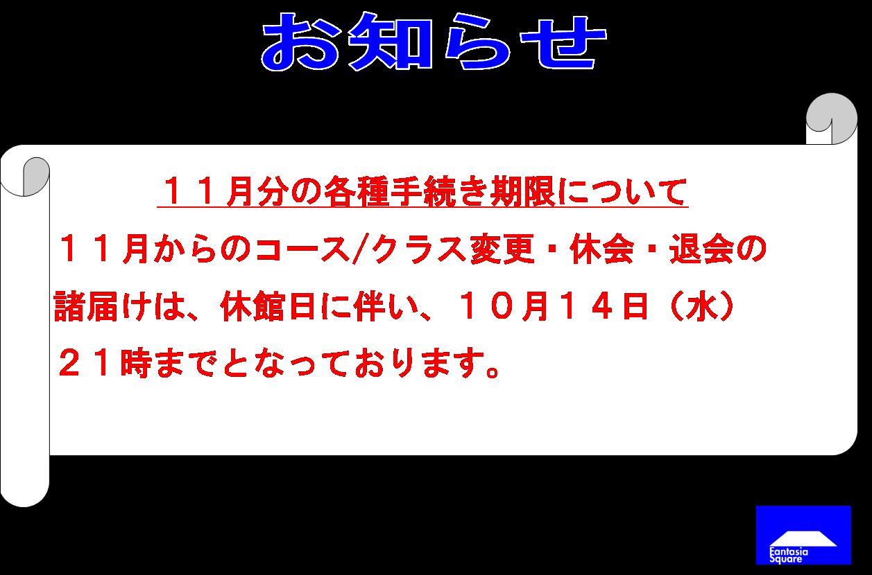 10月の休館日と11月分の各種手続き期限について_d0180431_11502950.png