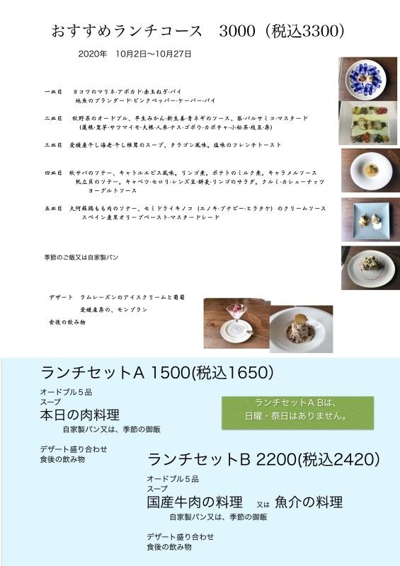 2020年10月の料理です_e0385840_16371184.jpg