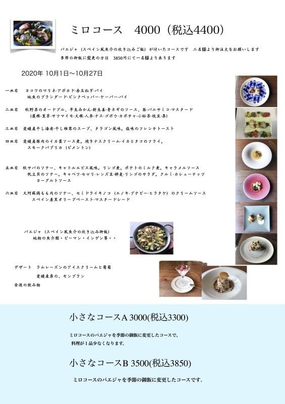 2020年10月の料理です_e0385840_16371794.jpg