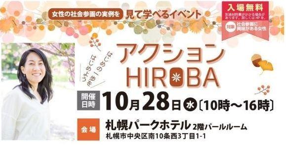 満席【無料50分個人セッション】10/28(水)札幌パークホテル_b0396744_23221503.jpg