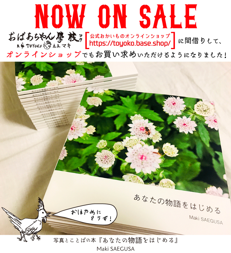 【オンライン販売開始!】写真とことばの本『あなたの物語をはじめる』Maki SAEGUSA_d0018646_08032137.jpg
