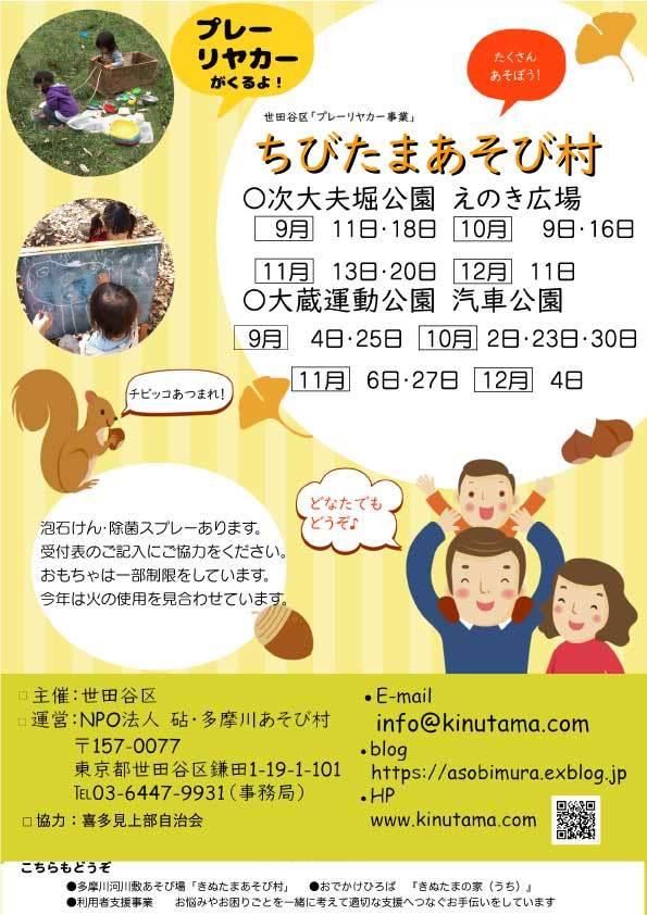 【ちびたま】10月は毎週あります!_c0120851_00121869.jpg