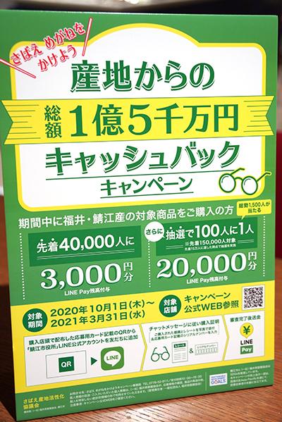 「さばえ めがねをかけようキャンペーン」でキャッシュバック!!_e0267277_19255100.jpg