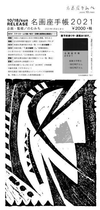 名画座かんペ集_f0035084_22343470.jpg