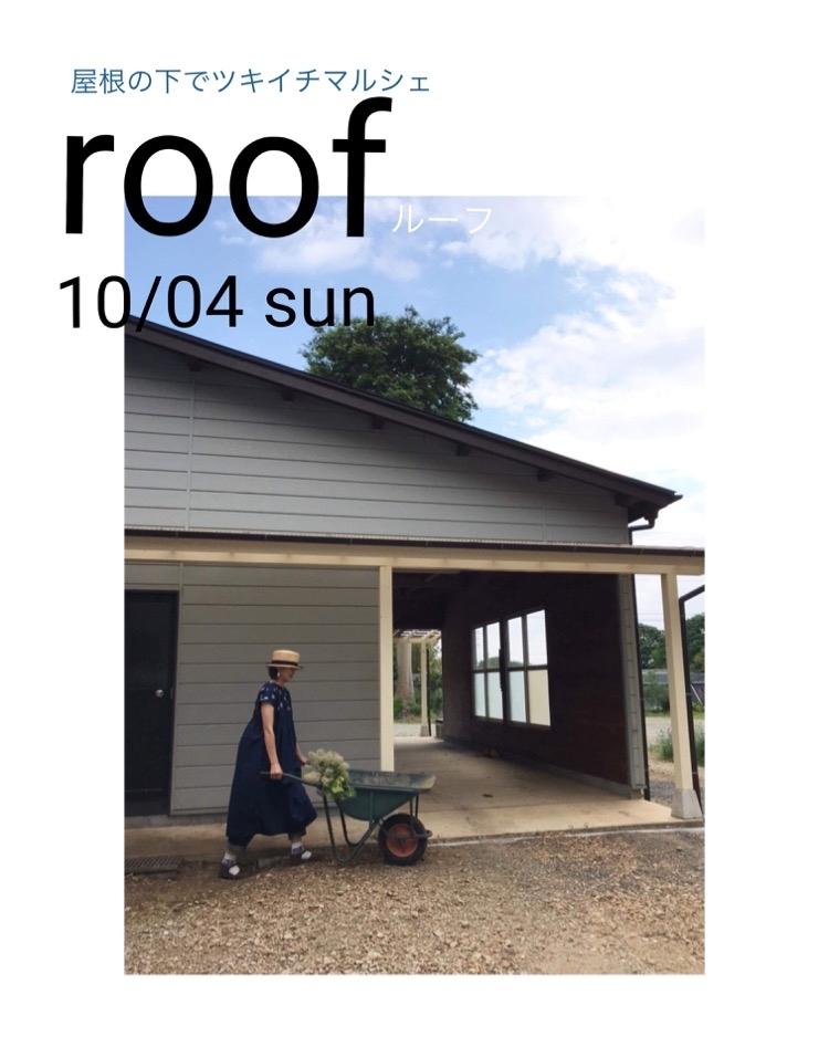 10月4日日曜日roofに出展しまーす!_b0333091_19582413.jpg