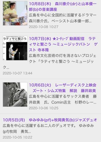 Jazzlive Cominジャズライブカミン 広島 本日月曜日の演目_b0115606_01160249.jpeg