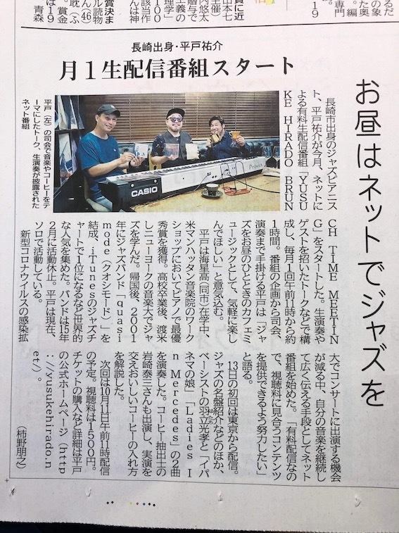 地元 長崎新聞に掲載されました!_b0239506_12572935.jpg