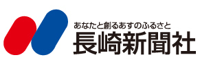 地元 長崎新聞に掲載されました!_b0239506_12594898.jpg