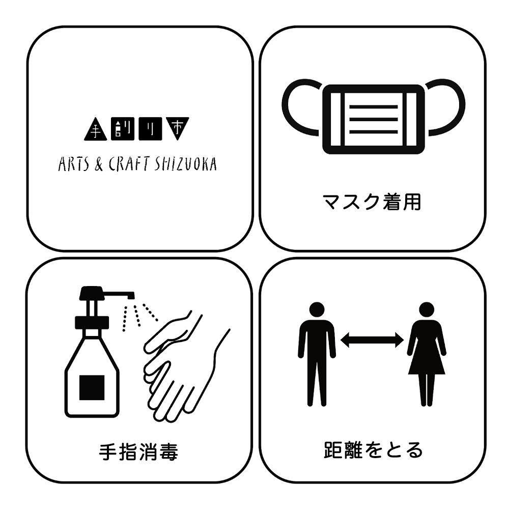 ARTS&CRAFT静岡手創り市へ_e0257907_20233853.jpeg