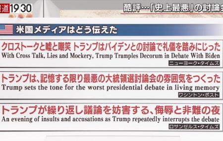 トランプの無法に寛容な日本のマスコミ – しばき隊を彷彿させる暴力の手口_c0315619_12543291.png