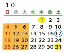 10月、11月の営業日_f0206733_17245408.jpg