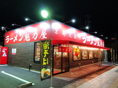 ラーメン魅力屋(かいりきや) 鈴鹿矢橋店_e0292546_05325168.jpg
