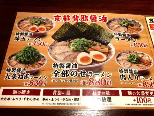 ラーメン魅力屋(かいりきや) 鈴鹿矢橋店_e0292546_05325200.jpg