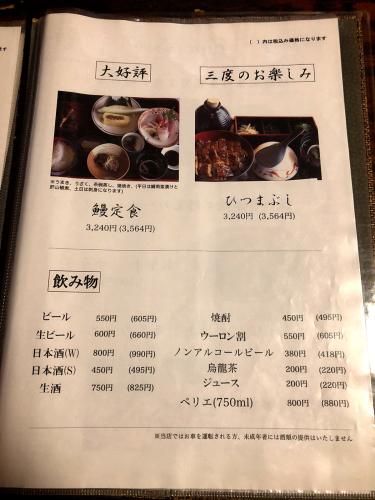 うなぎ おがわ_e0292546_05371810.jpg