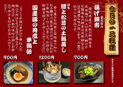 10月会席のお知らせ~彩の秋_a0217348_19161080.jpeg