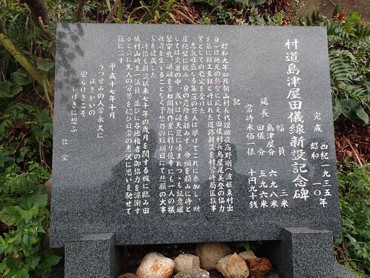 9月26日歴史講座~山陰道_f0214649_16462837.jpg