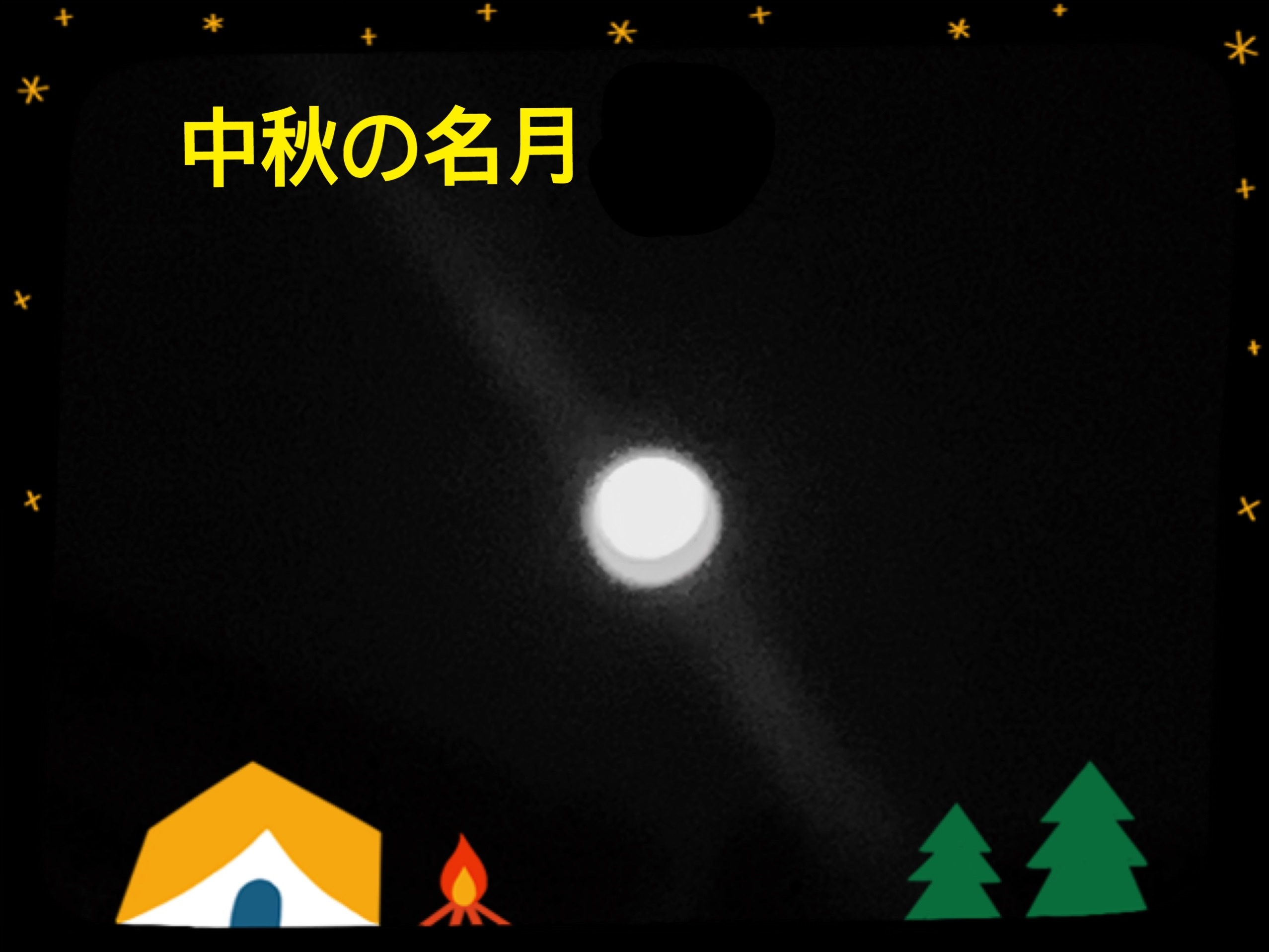 「中秋の名月」_e0040673_19103048.jpg