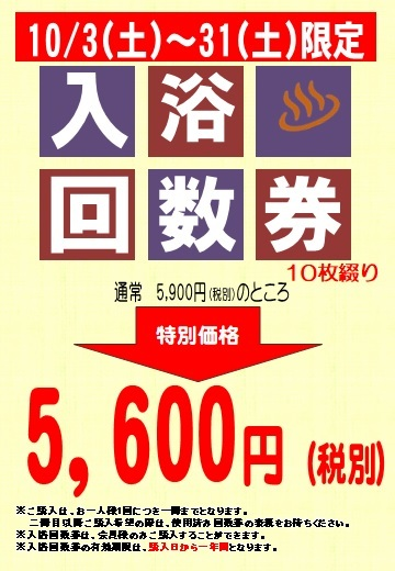 回数券販売!!_e0187507_22024131.jpg