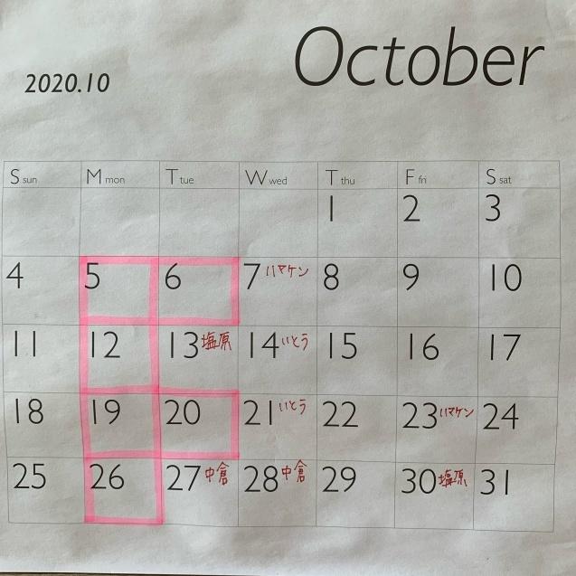 10月お休みカレンダー!!_e0056674_09434241.jpeg
