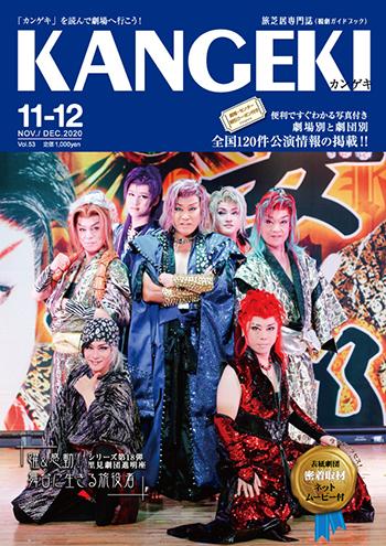 旅芝居の専門誌「KANGEKI」2020年11・12月号発売と掲載内容ご案内〜舞台レポートほか担当させてもらいました〜_c0069903_08290800.jpg