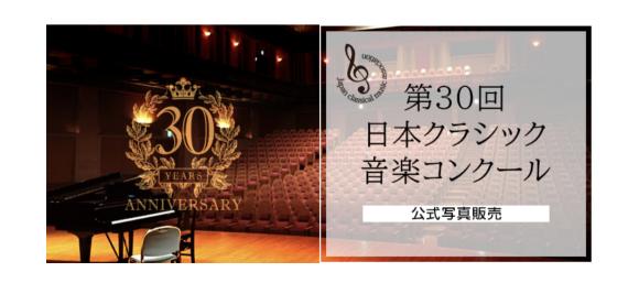 第30回日本クラシック音楽コンクール 広島本選が広島市安芸区民文化センターにて開催されました_b0191609_18085070.jpg