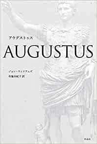 『アウグストゥス』ジョン・ウィリアムズ 布施由紀子訳_e0110713_18214954.jpg