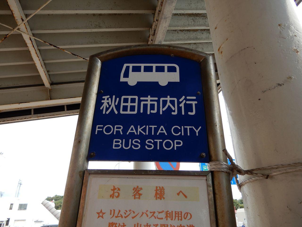 GOTO 秋田_c0025115_21193859.jpg