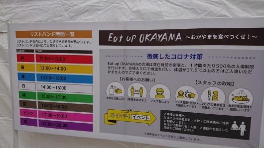 Eat up OKAYAMA 岡山をたべつくせ_d0030026_23292415.jpg