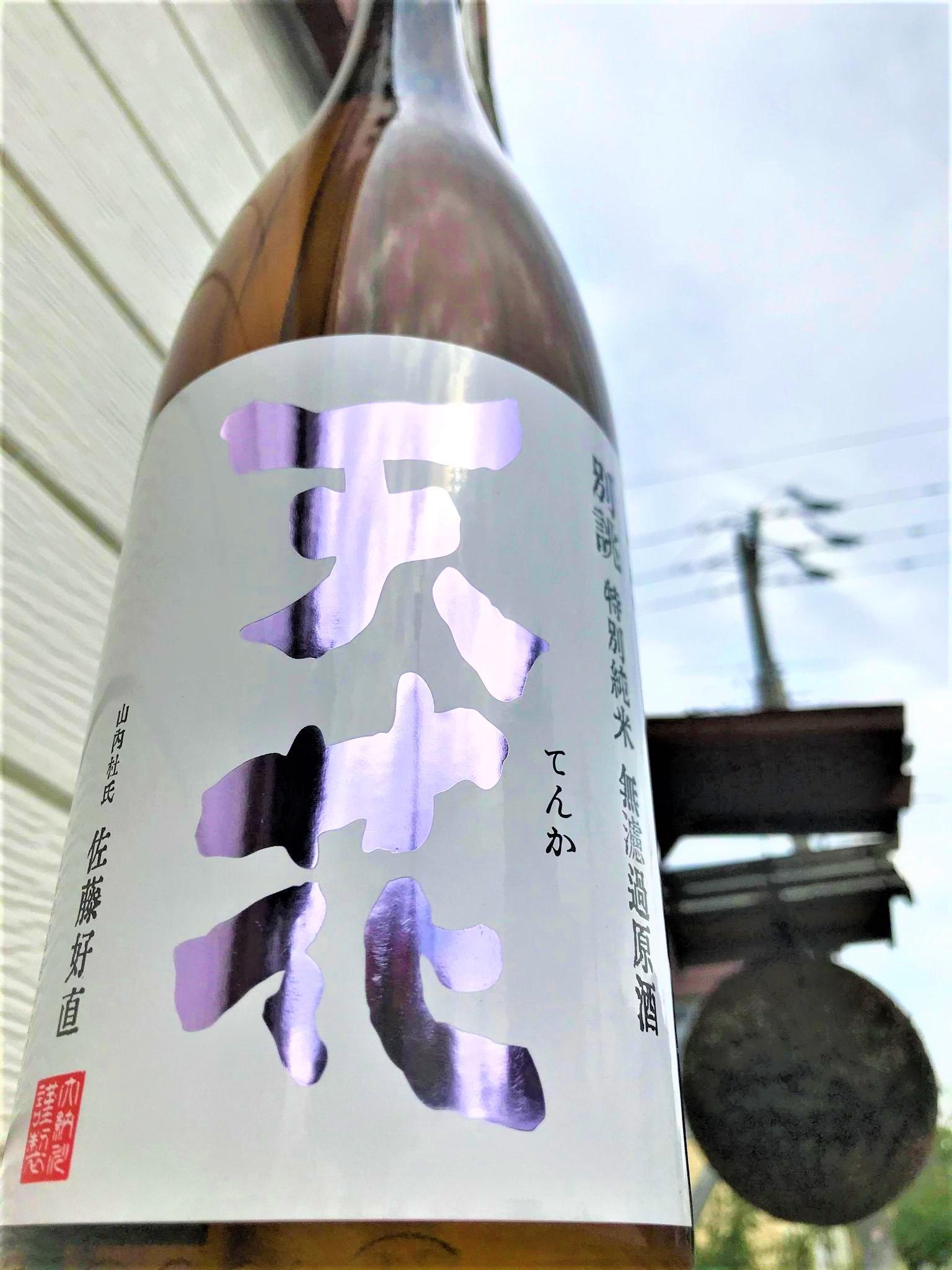 【日本酒】天花 🌼『別誂』特別純米 無濾過原酒 めんこいな🌾仕込み✨蔵元低温貯蔵熟成🐧SPver 特別限定蔵出し 令和1BY🆕_e0173738_10201706.jpg