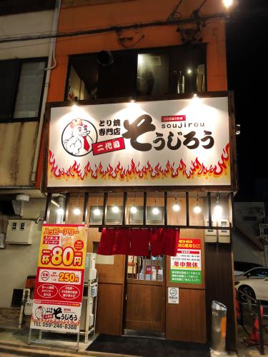 とり焼専門店 二代目そうじろう_e0292546_07254668.jpg
