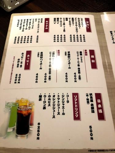 とり焼専門店 二代目そうじろう_e0292546_07254858.jpg