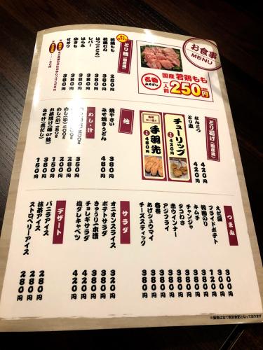 とり焼専門店 二代目そうじろう_e0292546_07255121.jpg