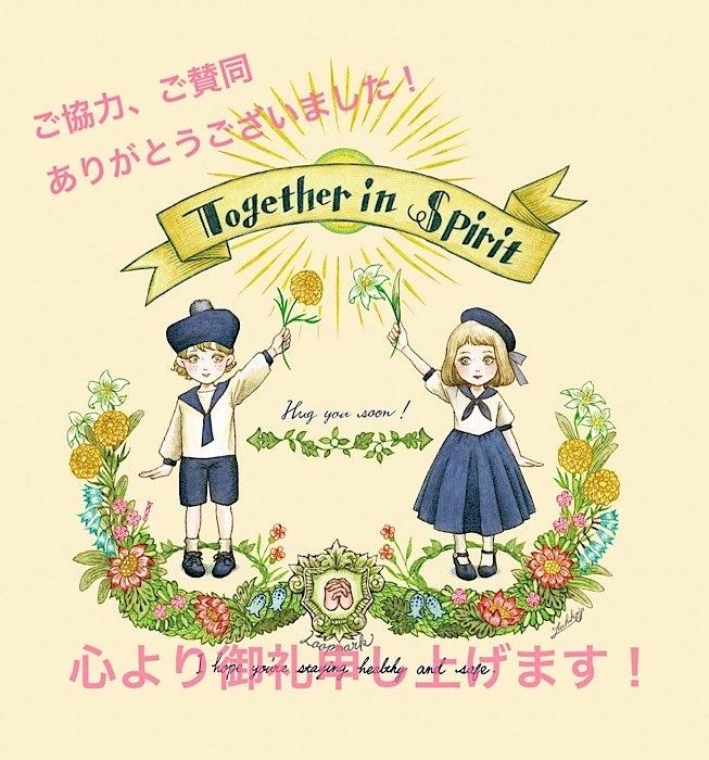 コロナ医療チャリティーグッズ「Together in Spirit」、略して「とぅすぴ」、 終了報告!_f0228652_19522908.jpg