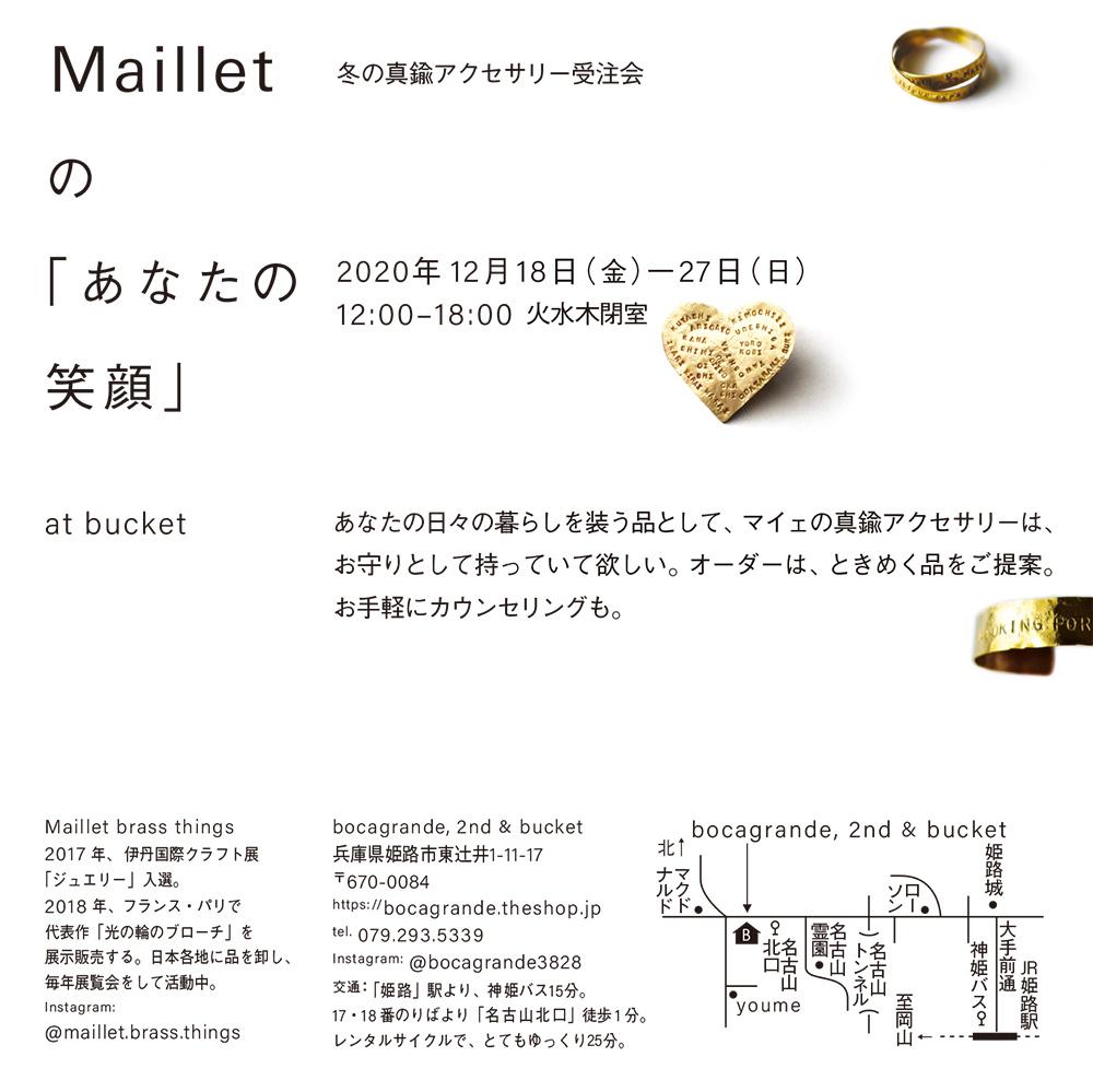 Mailletの「あなたの笑顔」/2020年12月18日〜27日/at bucket・姫路_e0252082_16401286.jpg