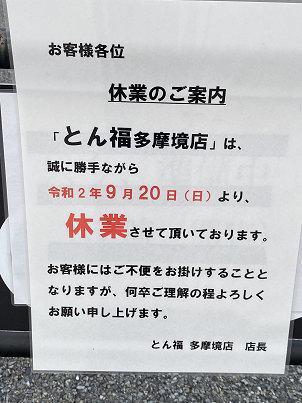 町田多摩境:「とん福」休業・・・やっぱり厳しかったか??_c0014187_23153578.jpg