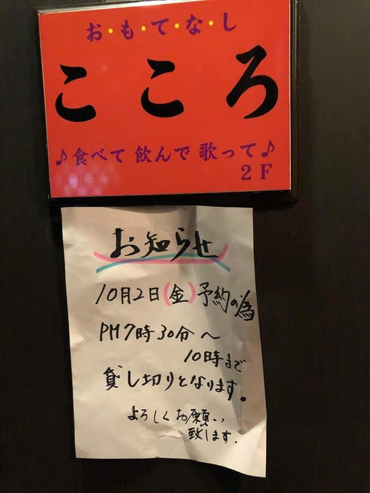 我が盟友奥村幸一日本代表監督を招いて、第100回記念 「大山倍達伝統の鳥の水炊き会」開催決定。_c0186691_16075578.jpg
