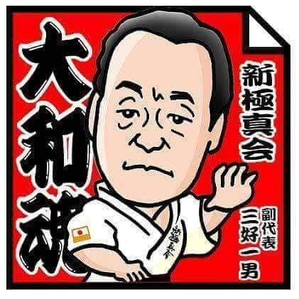 我が盟友奥村幸一日本代表監督を招いて、第100回記念 「大山倍達伝統の鳥の水炊き会」開催決定。_c0186691_16101336.jpg