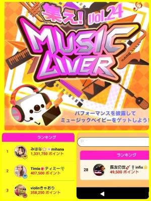 【55】 GoGo記念 ガチ挑戦!イチナナ MUSICLIVER 24参戦_b0183113_22233540.jpg