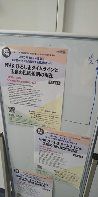 NHKひろしまタイムラインと広島の民族差別の現在_e0094315_13213349.jpg
