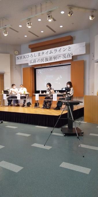 NHKひろしまタイムラインと広島の民族差別の現在_e0094315_13373056.jpg