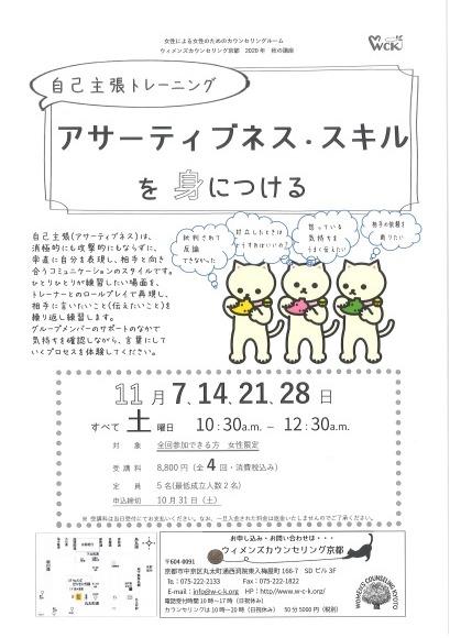「自己主張トレーニング」開講します☆_f0068517_11461077.jpg