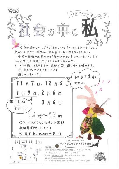 新講座「社会の中の私」開講します☆_f0068517_11595962.jpg