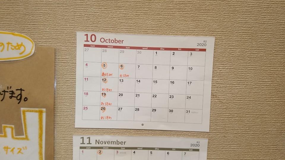10月のお休み_a0252227_14415022.jpg