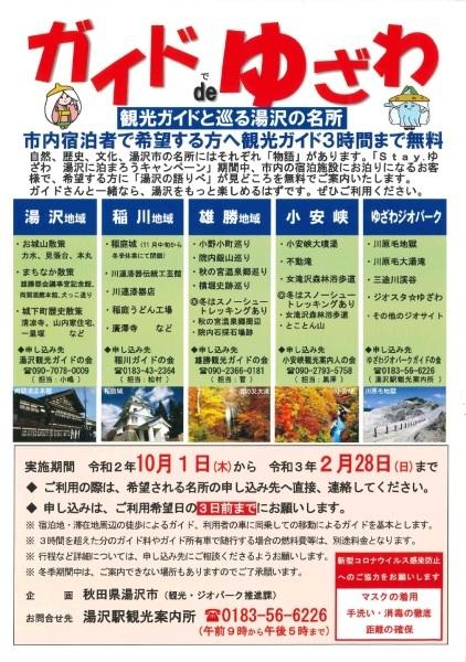 ガイドdeゆざわ_c0176838_21283116.jpg