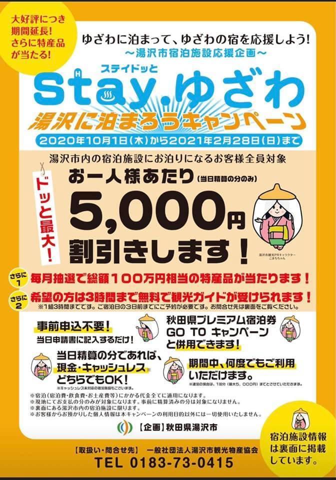 湯沢に泊まろうキャンペーン _c0176838_21481978.jpg