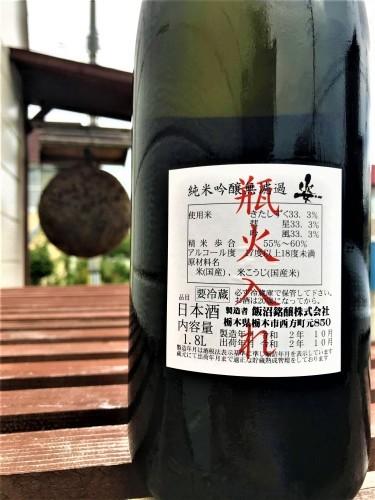 【日本酒】姿⭐別注『北海道プレミアムブレンド』純米吟醸 無濾過原酒 蔵元低温貯蔵熟成🐧SPver 特別限定蔵出し 令和1BY🆕_e0173738_11170351.jpg